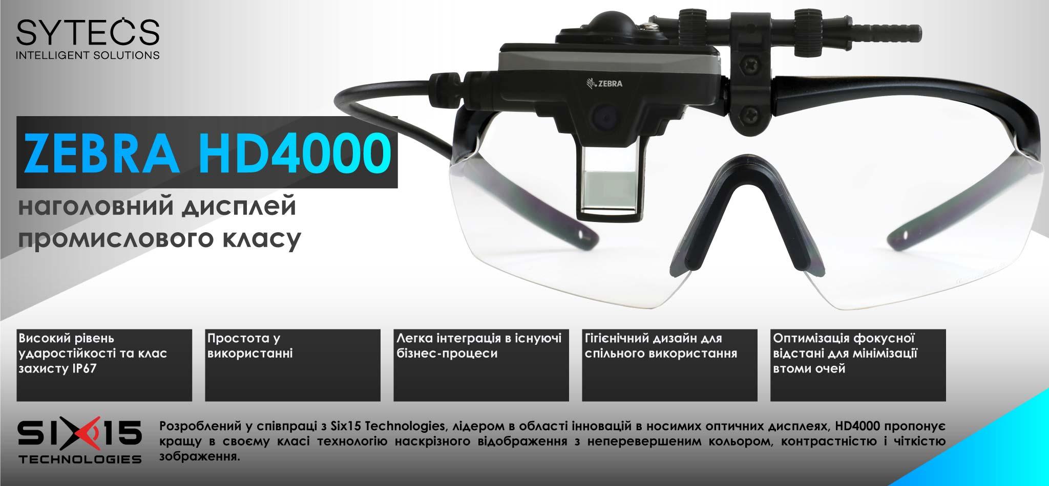 переваги-Zebra-HD4000
